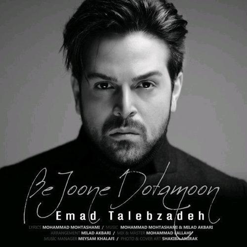 Emad Talebzadeh Be Joone Dotamoon