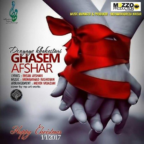 Ghasem Afshar Donyaye Khakestari