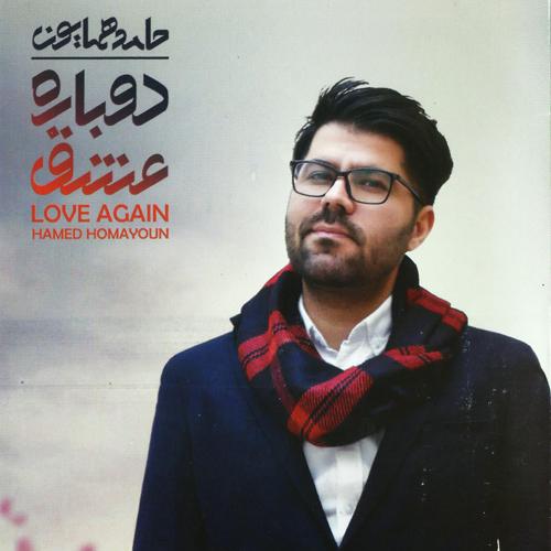 Hamed Homayoun Dobareh Eshgh