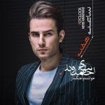 دانلود آلبوم جدید مهدی احمدوند به نام ساعت هفت