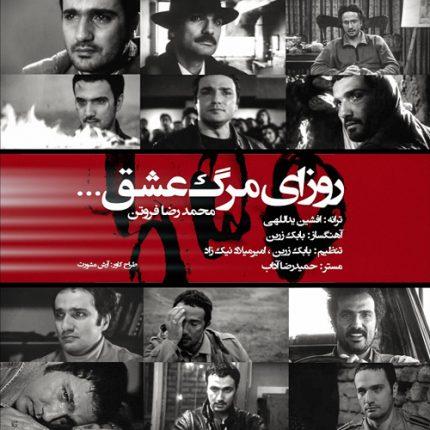 دانلود ویدئو جدید محمدرضا فروتن به نام روزای مرگ عشق