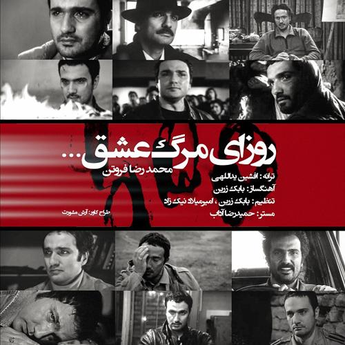 Mohammadreza Foroutan Roozaye Marge Eshgh