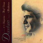 دانلود آلبوم محمدرضا شجریان به نام دستان