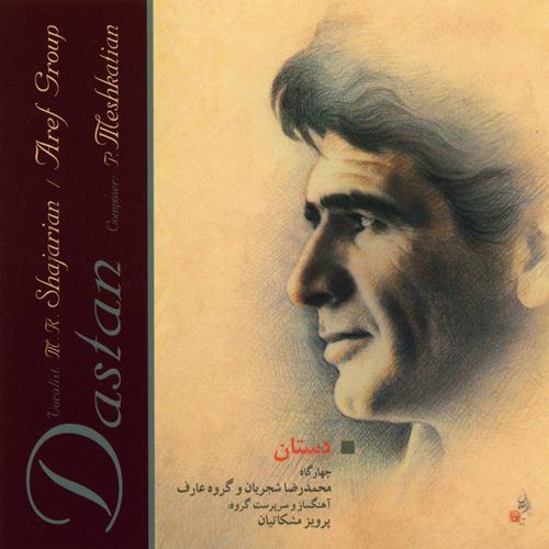 Mohammadreza Shajarian Dastan