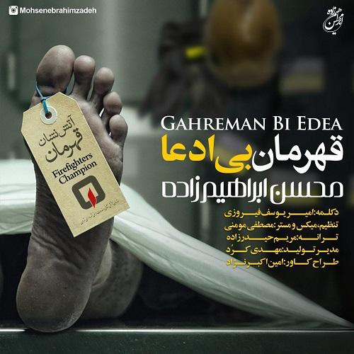 Mohsen Ebrahimzadeh Gahreman Bi Edea