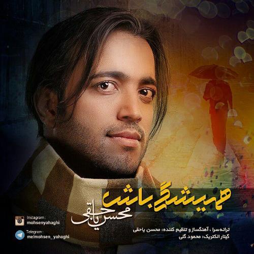Mohsen Yahaghi Hamishegi Bash