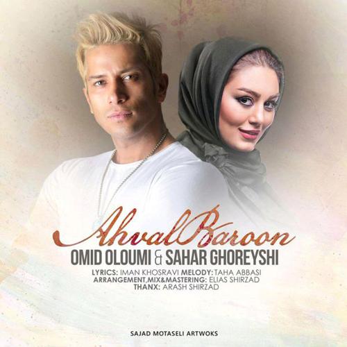 Omid Oloumi Sahar Ghoreyshi Ahvale Baroon