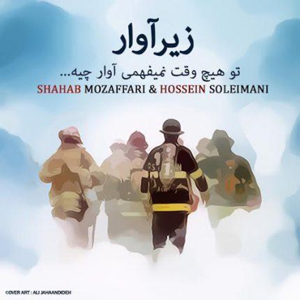 دانلود آهنگ جدید شهاب مظفری و حسین سلیمانی به نام زیر آوار