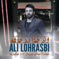 Ali Lohrasbi Vay Khoda Pore Harfam E