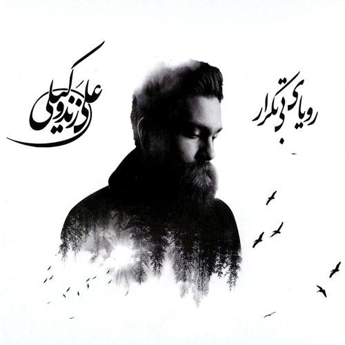 دانلود آلبوم جدید علی زند وکیلی به نام رویای بی تکرار