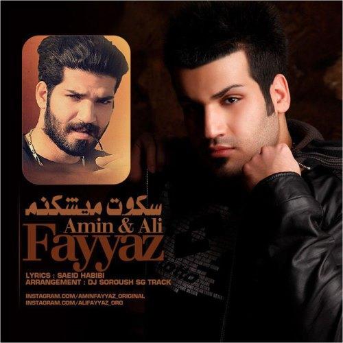 Amin Fayyaz Ft Ali Fayyaz Sokouto Mishkanam