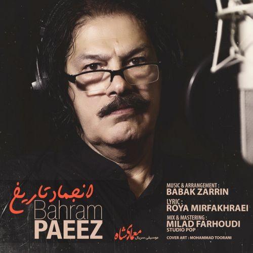 Bahram Paeez Enjemade Tarikh