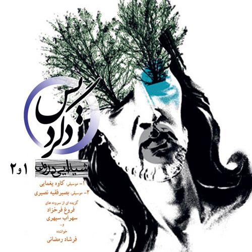 Farshad Ramezani Sheydaeiye Daroun Va