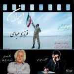 دانلود آهنگ جدید فرزاد عباسی به نام ایران
