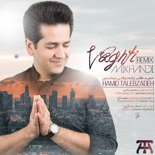 Hamid Talebzadeh Vaghti Mikhandi Remix