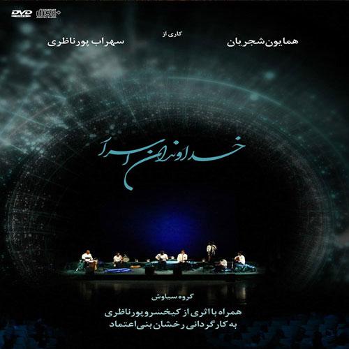 Homayoun Shajarian Khodavandane Asrar Video