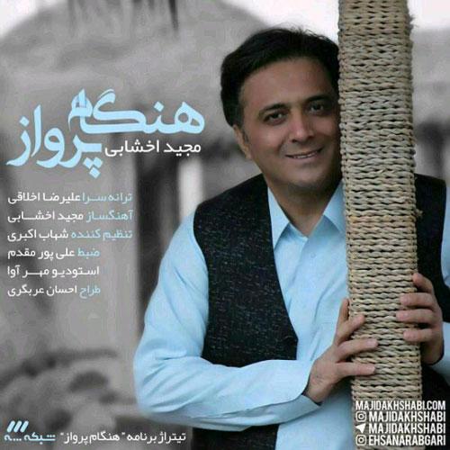 Majid Akhshabi Hengame Parvaz