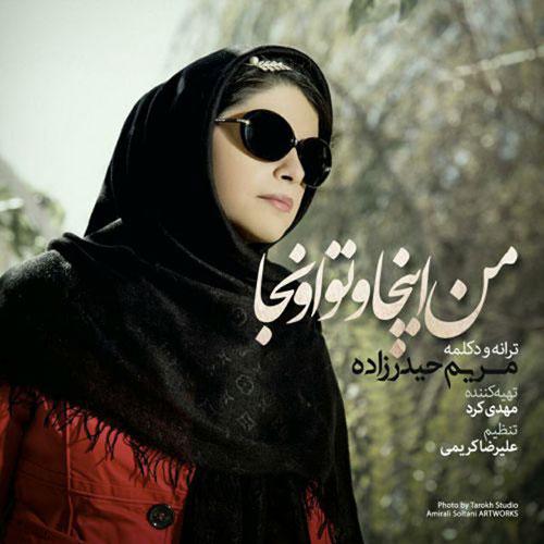 Maryam Heydarzadeh Man Inja O To Oonja