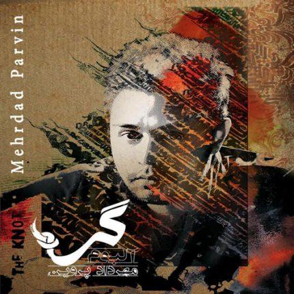 دانلود آلبوم جدید مهرداد پروین به نام گره