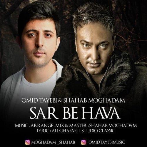Omid Tayebi Shahab Moghadam Sar Be Hava