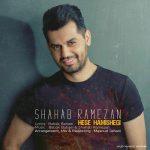 دانلود آهنگ جدید شهاب رمضان به نام حس همیشگی