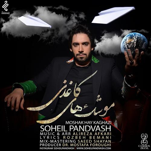 Soheil Pandvash Moshakaye Kaghazi