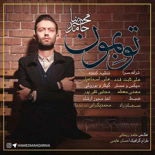 Hamed Mahzaria To Bemoon