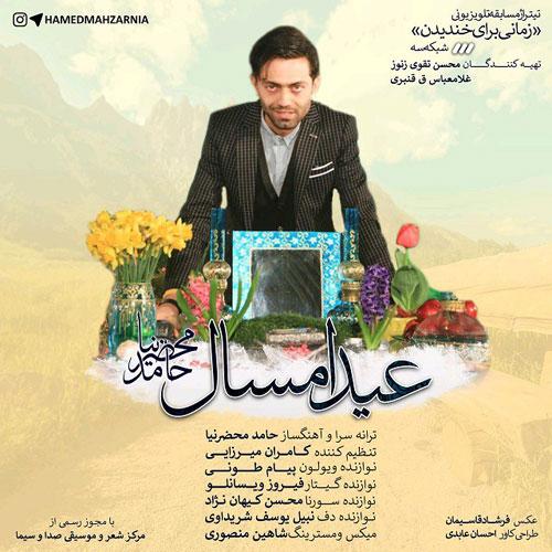 Hamed Mahzarnia Eyde Emsal
