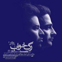 آلبوم رگ خواب از همایون شجریان