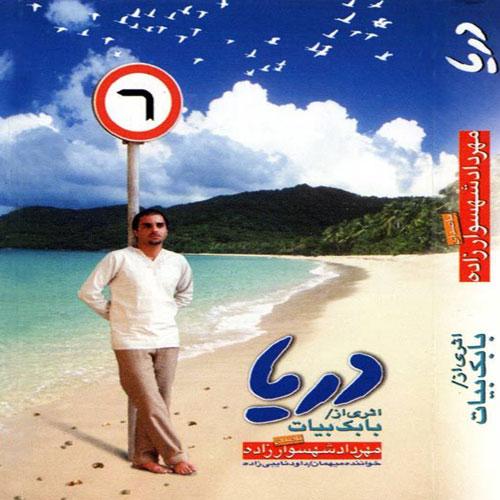 دانلود آلبوم مهرداد شهسوارزاده به نام دریا
