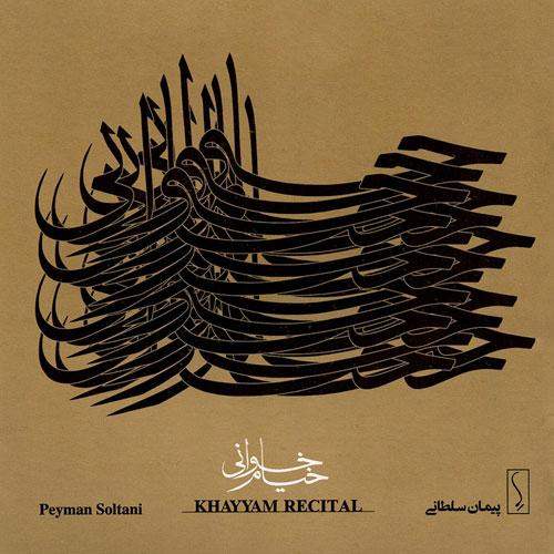 دانلود آلبوم جدید پیمان سلطانی به نام خیام خوانی