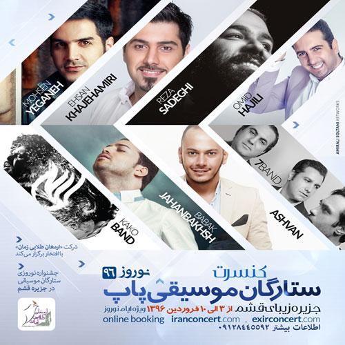خبر برگزاری جشنواره نوروزی موسیقی جزیره قشم
