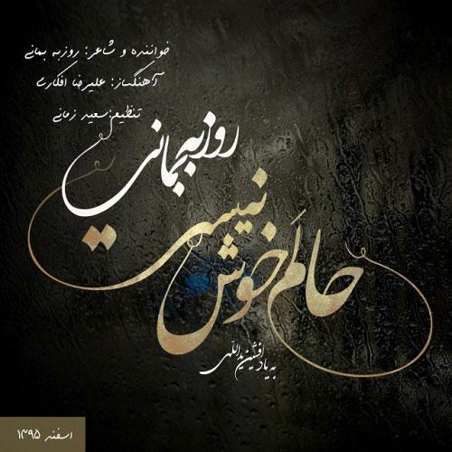 Roozbeh Bemani Halam Khosh Nist