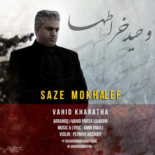 Vahid Kharatha Saze Mokhalef