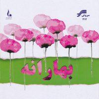 Various Artists Baharaneh E