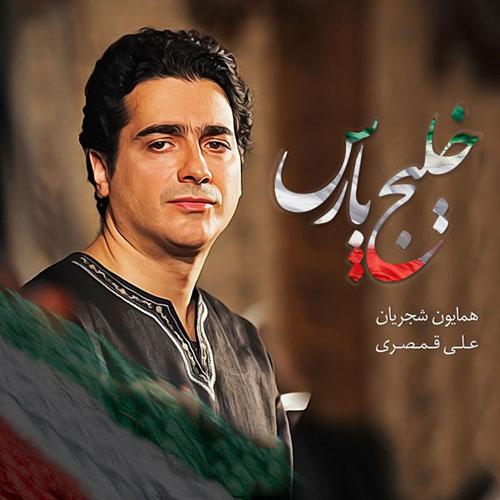 Homayoun Shajarian Khalije Pars