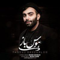 Masoud Sadeghloo Havas Baaz E