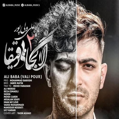 دانلود آهنگ جدید علی بابا به نام الان کجایی دقیقا ۲