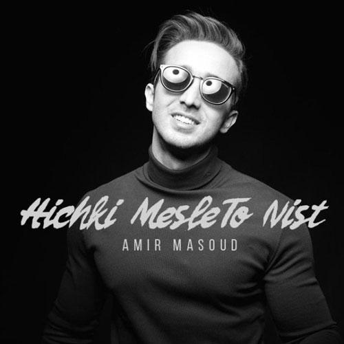 Amir Masoud Hichki Mesle To Nist