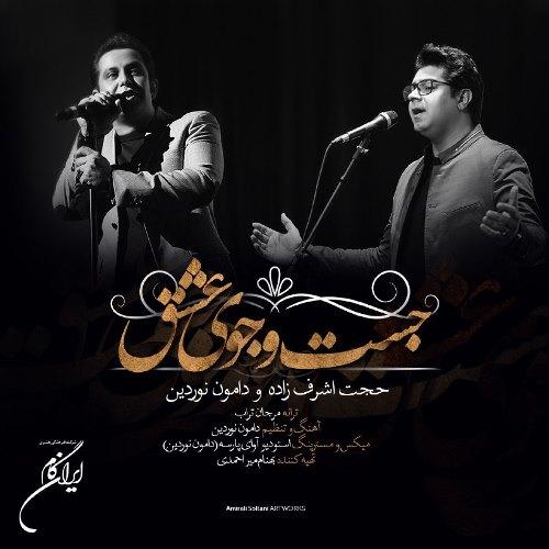 Hojat Ashrafzadeh Damon Noordin Jostojooye Eshgh