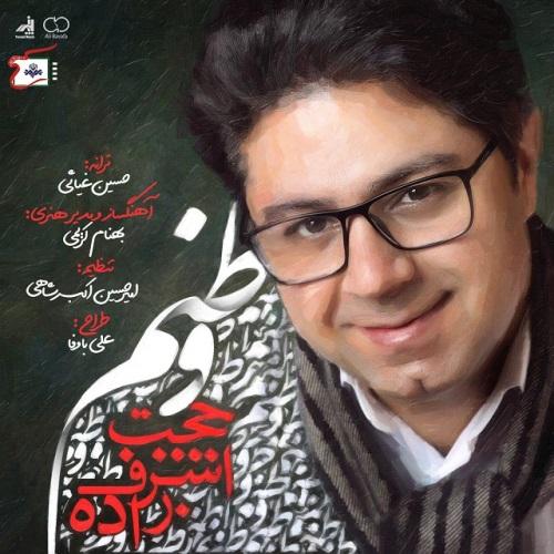 Hojat Ashrafzadeh Vatanam