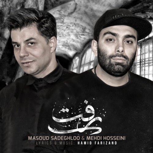 Masoud Sadeghloo Mehdi Hosseini Raft