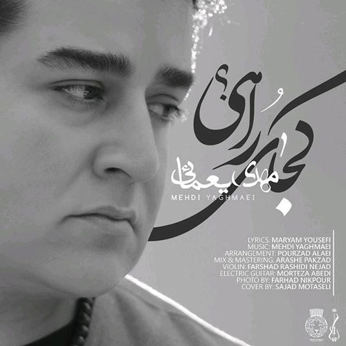Mehdi Yaghmaei Kojaye Rahi