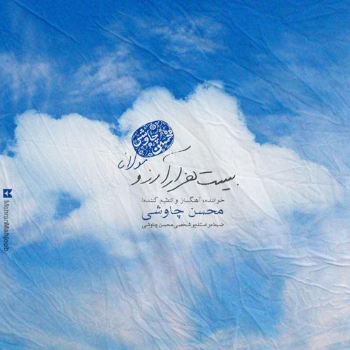Mohsen Chavoshi Bist Hezar Arezoo