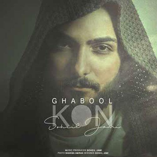 Soheil Jami Ghabool Kon