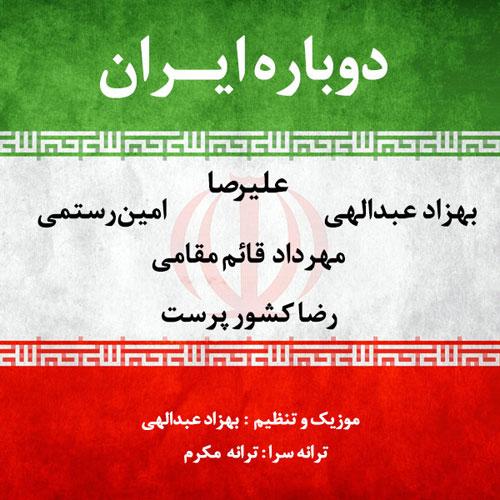 Various Artists Dobareh Iran