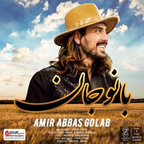 Amirabbas Golab Banoo Jan