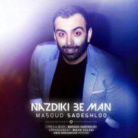 دانلود آهنگ جدید مسعود صادقلو به نام نزدیکی به من