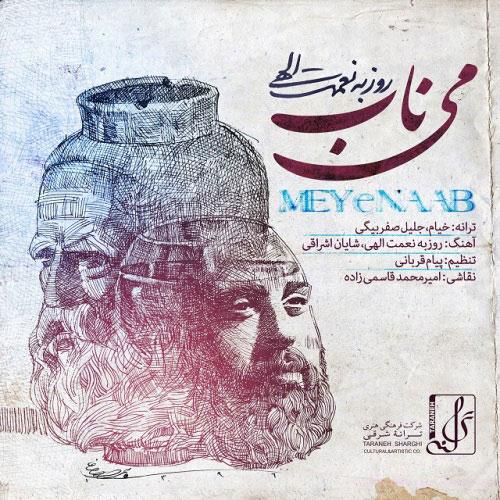 Roozbeh Nematollahi Meye Naab