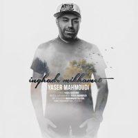 اینقدر میخوامت از یاسر محمودی به نام